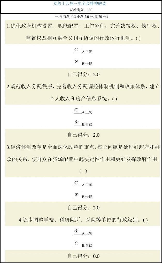 党的十八届三中全会精神解读考试题答案