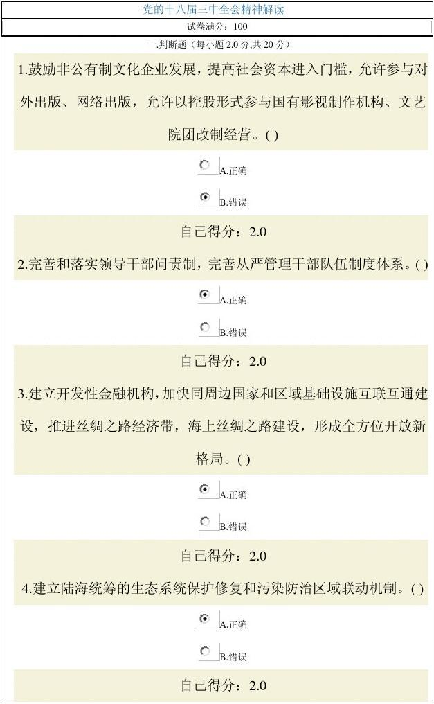 党的十八届三中全会精神-广西2014公务员网络教育考试