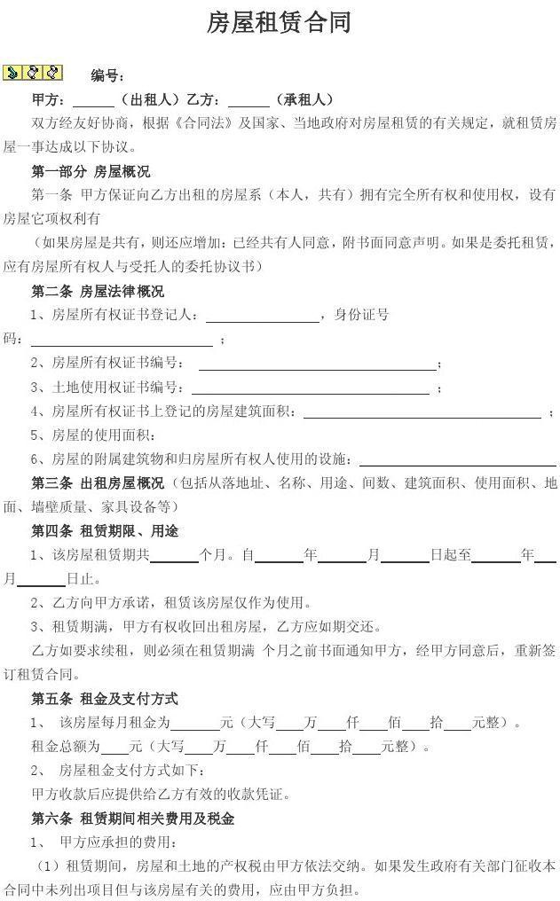 租房合同法律效益_合同能源管理效益分享_北京市房屋租赁合同 自行成交版 法律效益