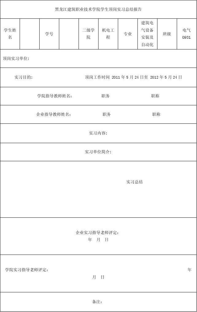 顶岗实总结报告_黑龙江建筑职业技术学院学生顶岗实习总结报告格式