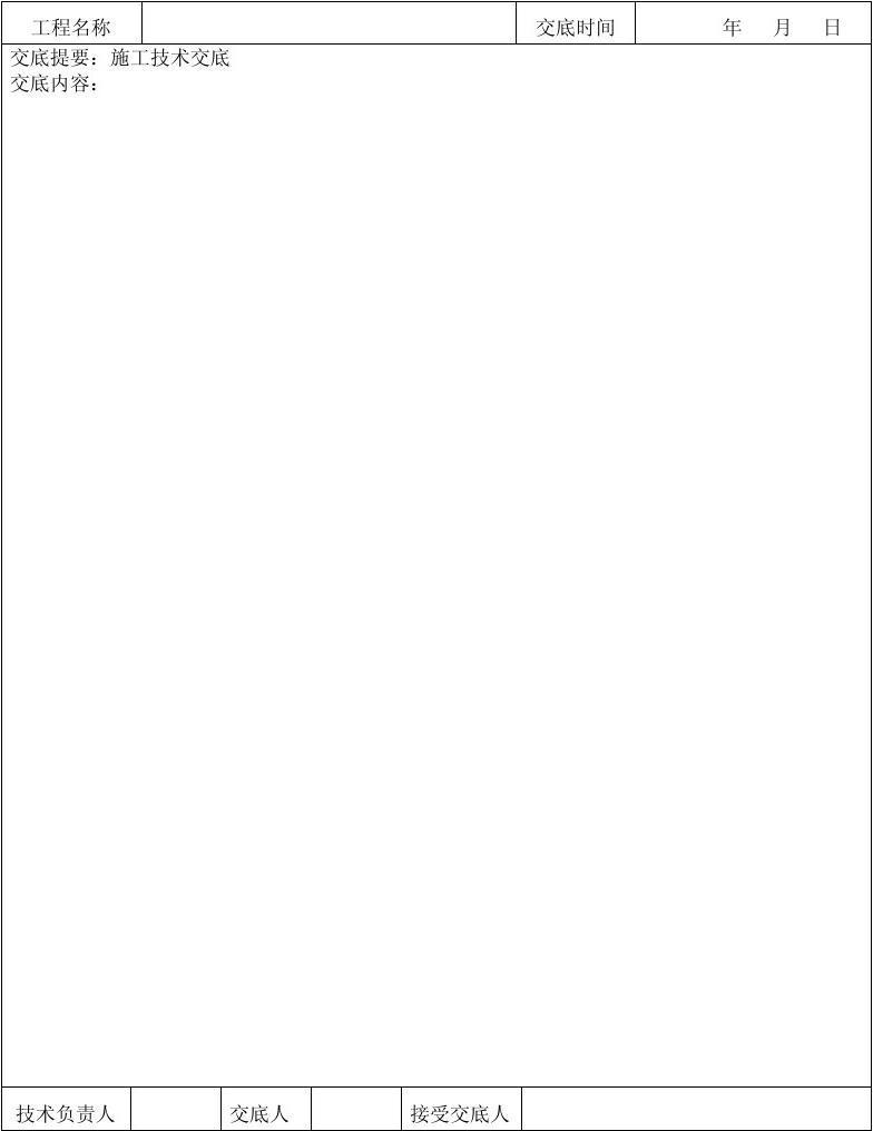 无忧桩基交底分类图片字体所有/表格土木施工技术建筑文档施工大全科技设计图片大全工程啤酒图片欣赏图片