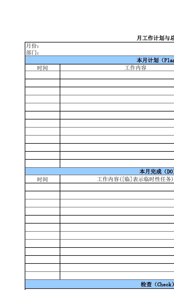 会计人员周工作总结_月、周工作计划与总结、工作日志模板_word文档在线阅读与下载 ...