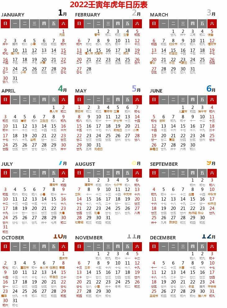 2022年日历表带农历全年2022年日历表全年(A4一页可编辑可直接打印)