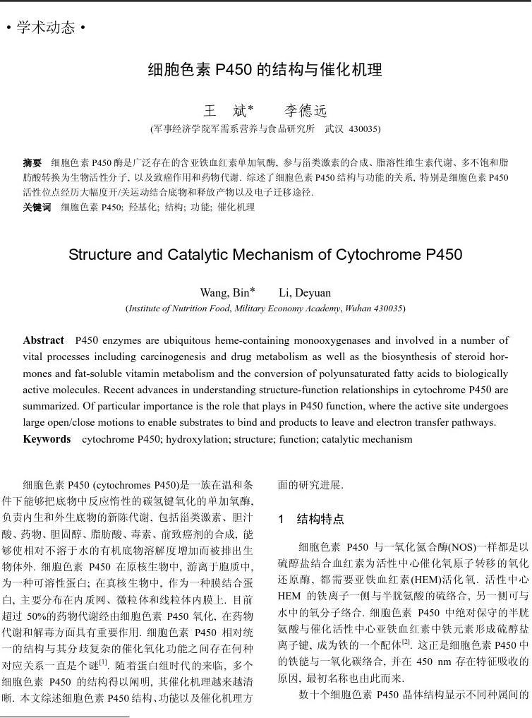 Structure and Catalytic Mechanism of Cytochrome P450
