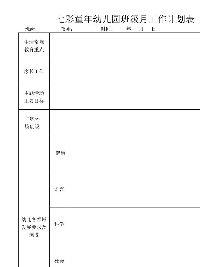 幼儿园小班月计划_幼儿园班级月工作计划表 2_word文档在线阅读与下载_无忧文档