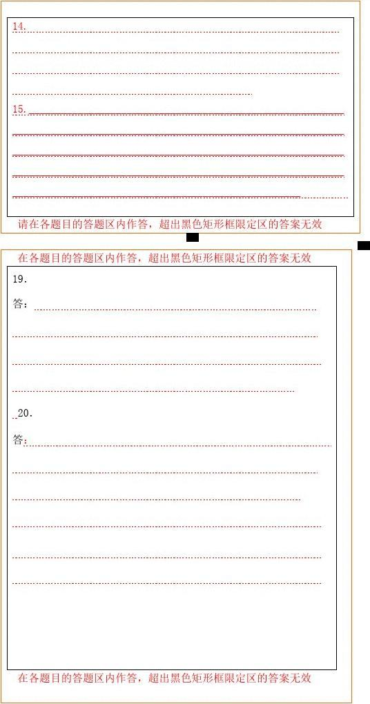2012高考语文江苏卷_高考语文答题卡示例(word版_可编排)_文档下载