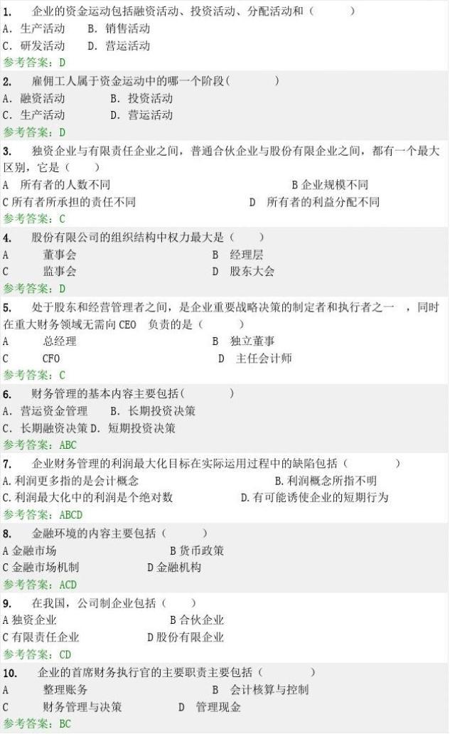计算机概论随堂练_华工网络_财务理随堂练答案全对版_文档下载