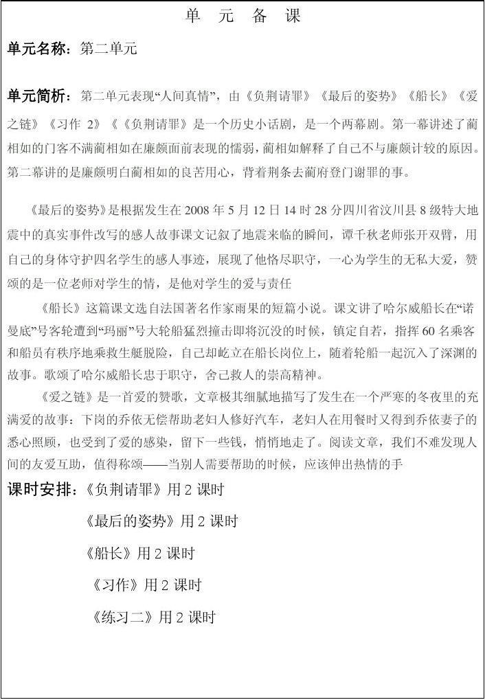 年级单元六小班科学第二小学上册备课彩虹备课语文表格图片