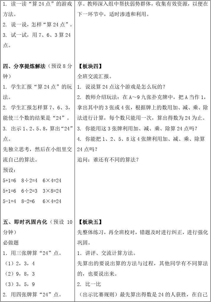 苏教版基础二年级数学教案算24点教学设计v基础上册教学设计图片