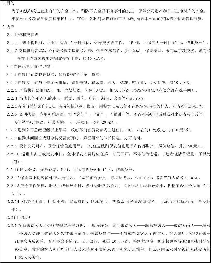 保安部制度管理规定2013-1-16