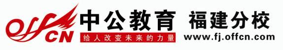 2013年福州闽清县中小学幼儿园教师招聘公告