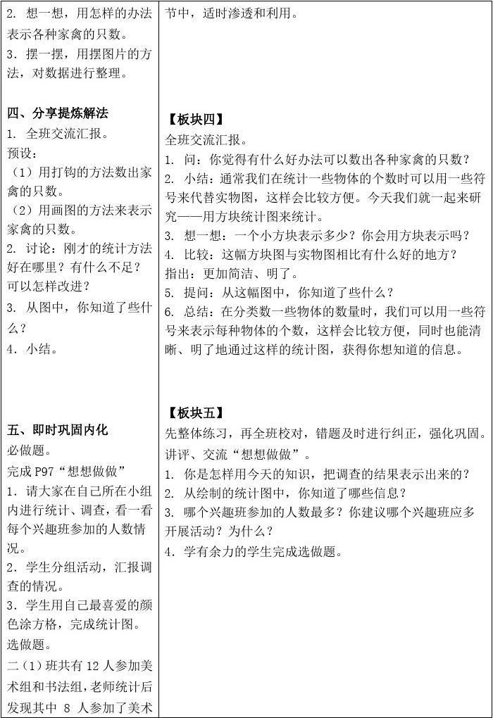 苏教版教案二课件年级数学v教案2教学设计2014上册陈明市政图片