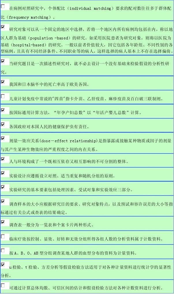 南京大学预防医学是非题