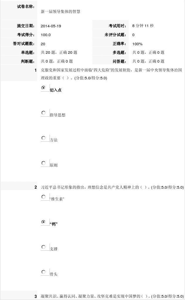新一届中央领导集体治国理政总体思路的哲学梳理(2014必修课)试题答案(满分)