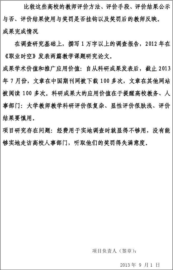 南京农业大学教育教学研究项目结题报告书美术基础素描教材电子版图片
