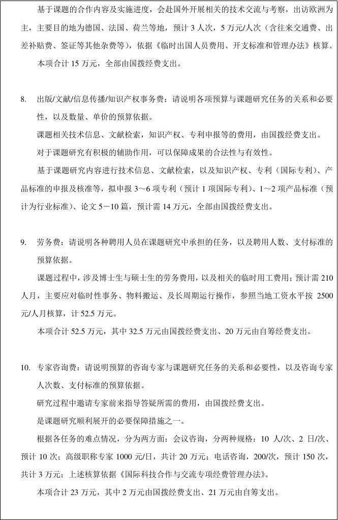 国家科技部项目申报v预算预算课题申报书111027新东方初中部李健楠天津图片