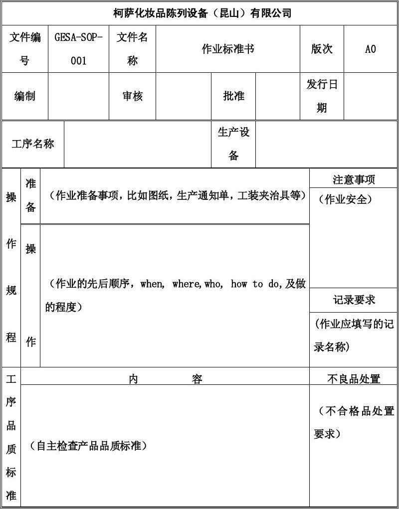 生产作业标准书答案