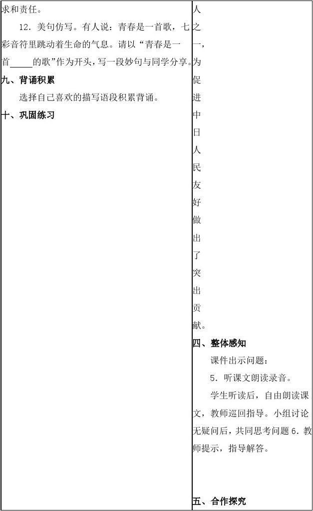 【冀教版】七教案语文声调v教案备课年级第8课《青年》下册微课件图片