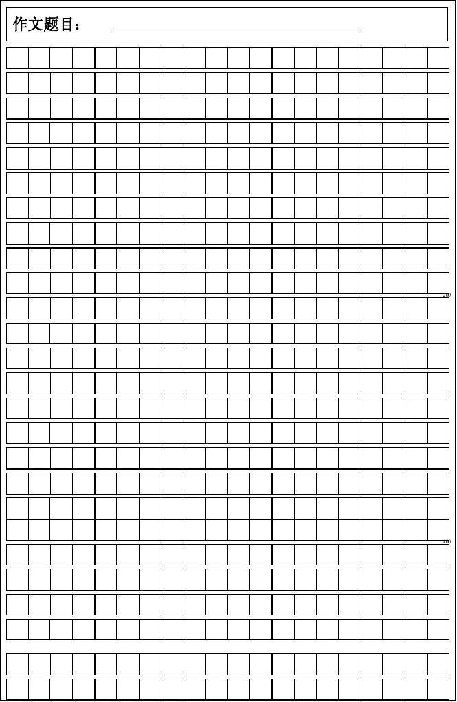 高中历史论文1000字_作文稿纸1000字_word文档在线阅读与下载_无忧文档