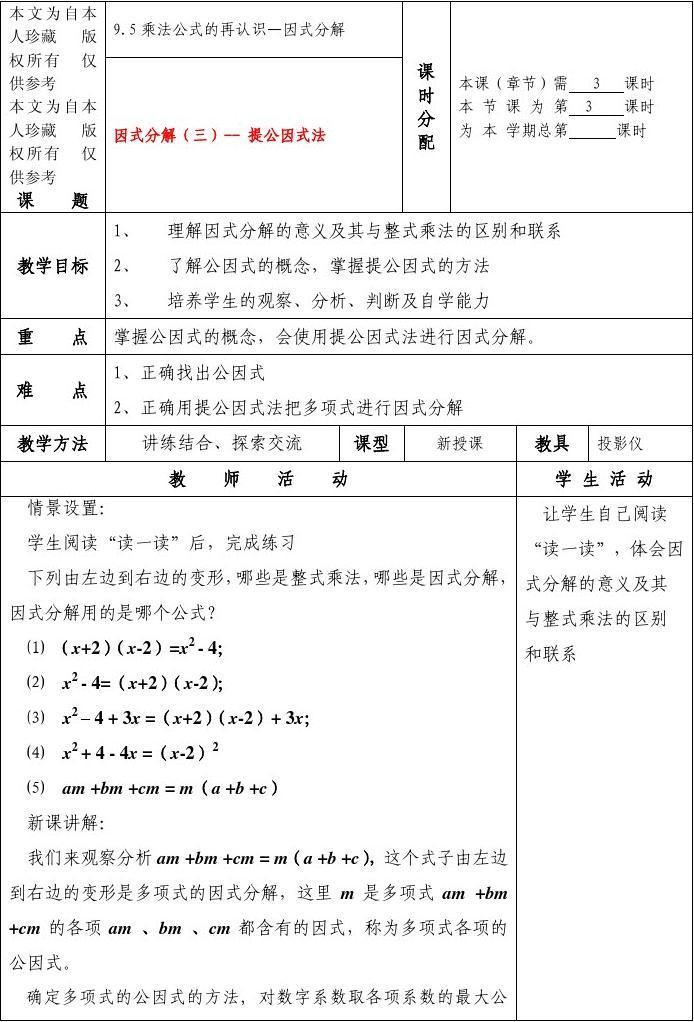 5因式分解(一)(第3课时)教案苏科版图片