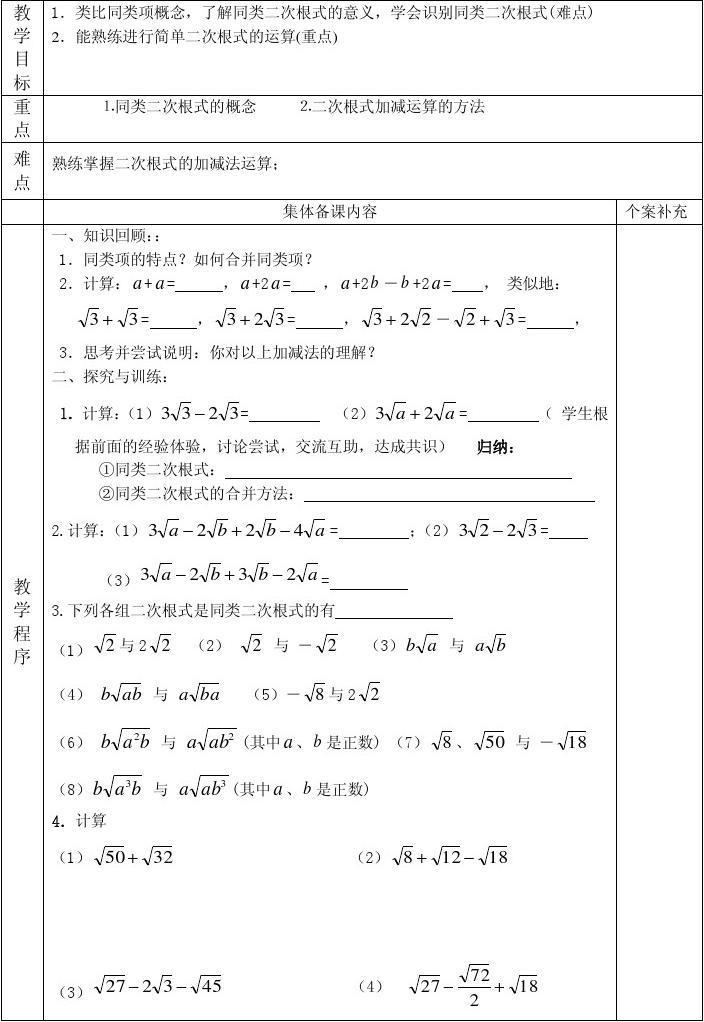 16.3二次根式的加减 (1)