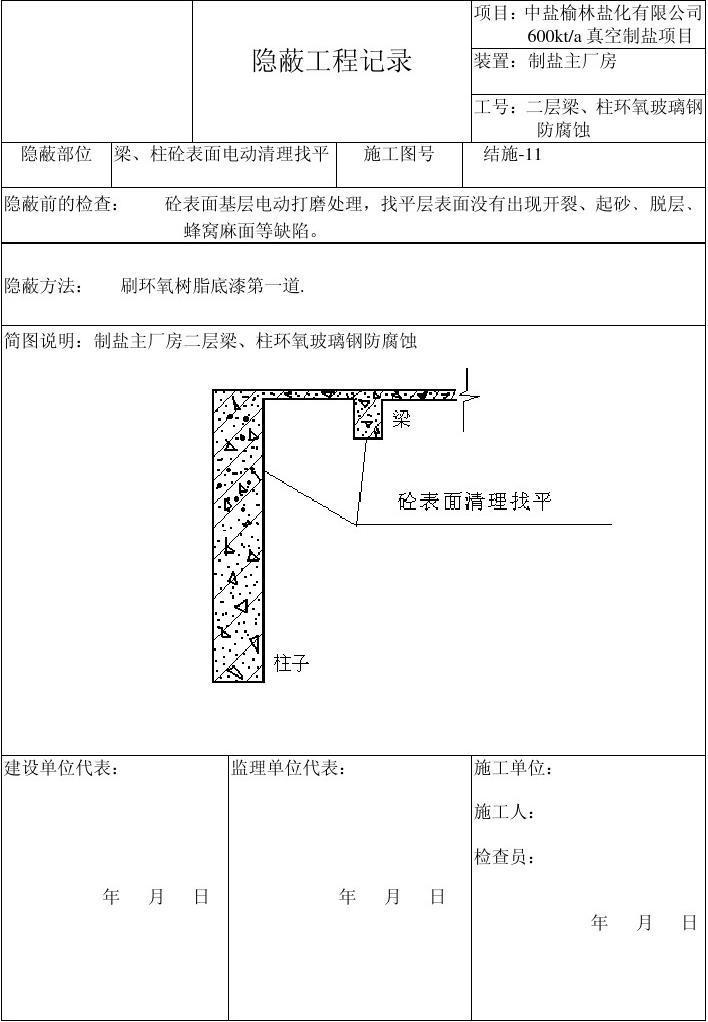 制盐主厂房二层玻璃钢防腐蚀报验资料 H-110隐蔽工程记录及质量控制表