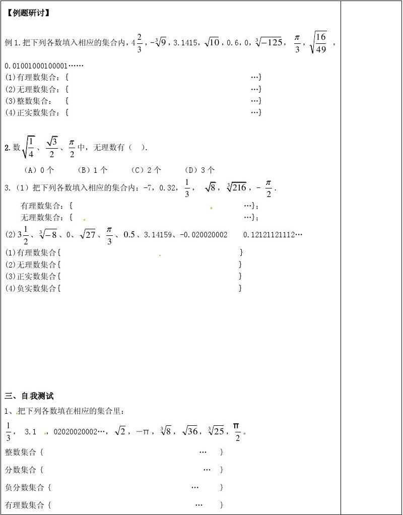 广东省博罗县泰美中学七实数答案大全6.3题目学案1数学年级下册及初中2015图片
