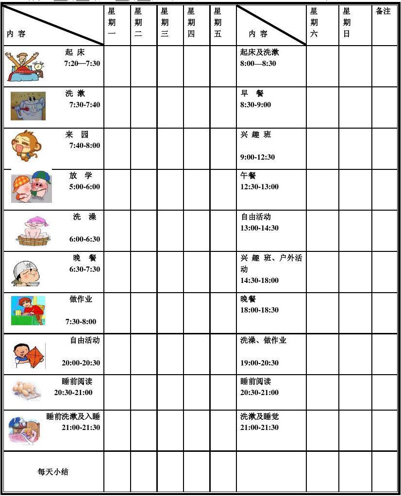 自律孩子作息时间参考表