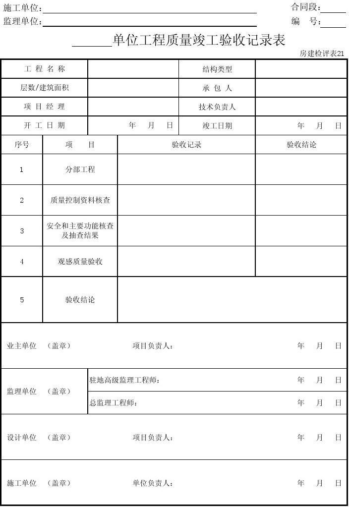 (十四)房屋建筑工程质量检验评定表