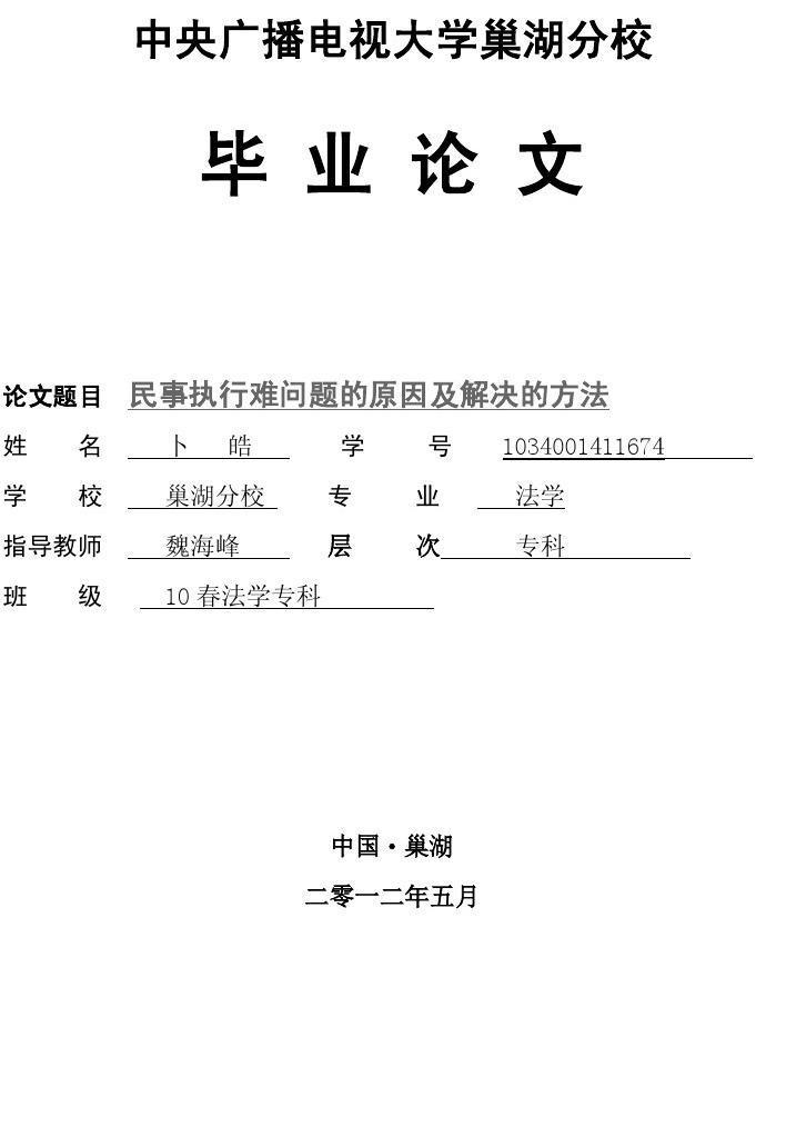 大专会计论文范文_法学毕业论文范文、法学系毕业论文范文_淘宝助理