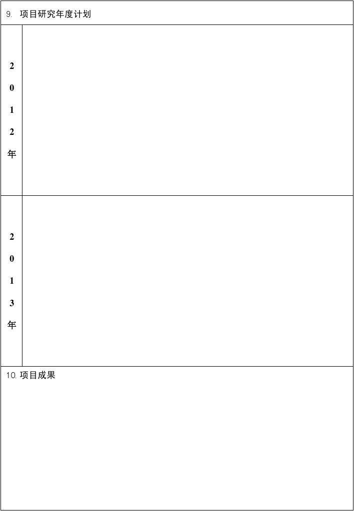 初中生入团申请书格式图片