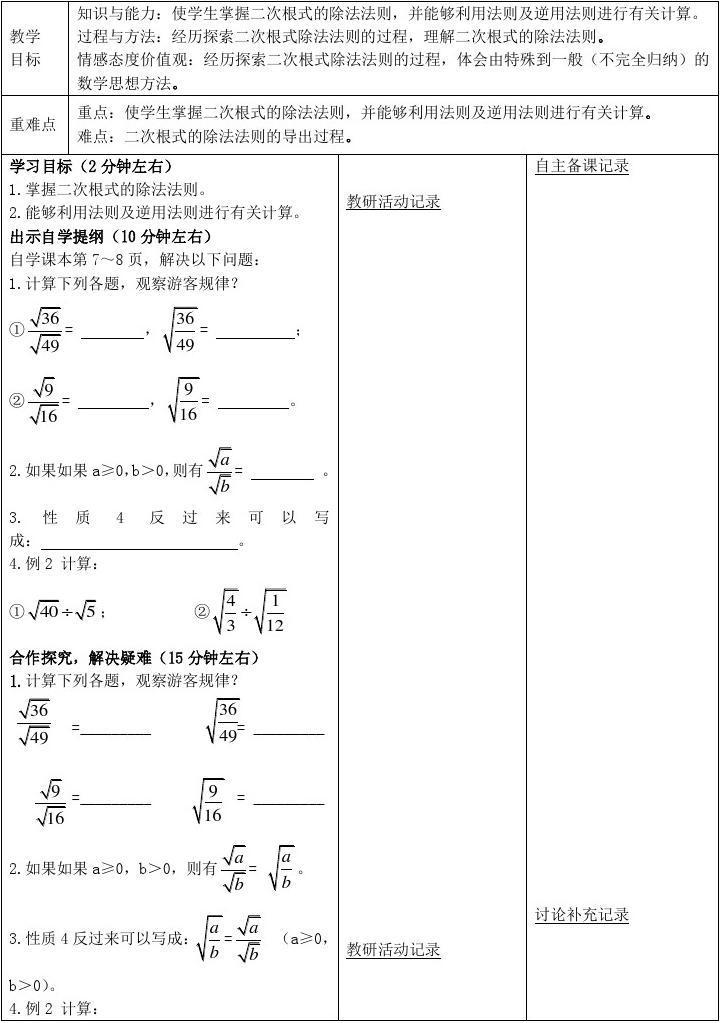 八年级下册数学二次根式计算题,八年级下册数学二次根式思维导图,八年图片