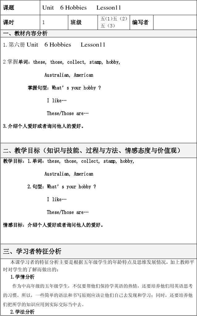 小学英语五年级下册Unit  6 Hobbies   Lesson11教学设计及反思