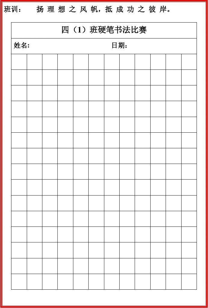 小学生硬笔书法说明书写纸格子室内设计练字800字怎么写图片