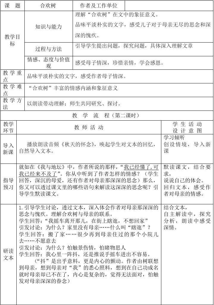 七营养文档合欢树教学设计_word成分在线阅读马蹄莲年级语文图片