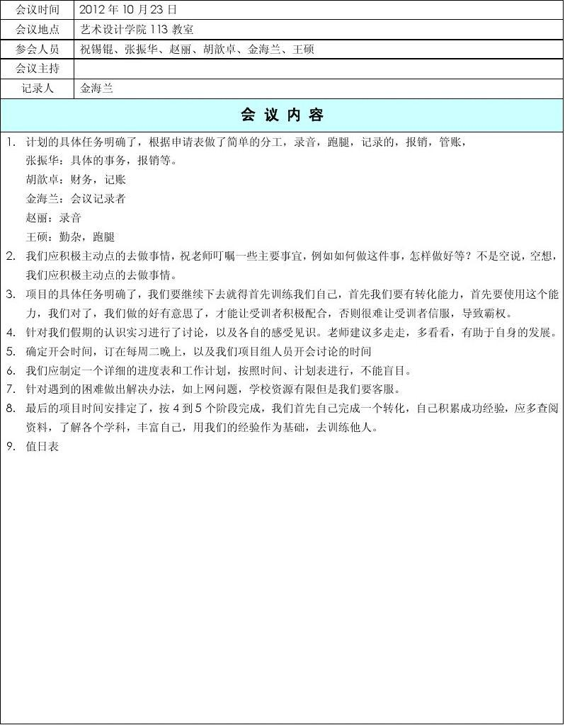 会议记录格式范文_会议纪要记录表格模板_word文档在线阅读与下载_无忧文档