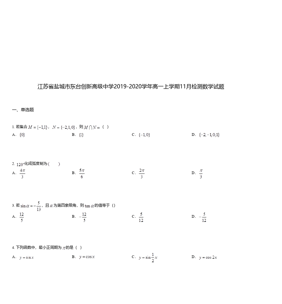 江苏省盐城市东台创新高级中学2019-2020学年高一上学期11月检测数学试题