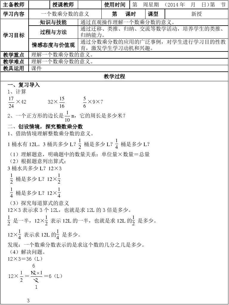 乘法版数学六人教年级第一过程上册单元分数(20节)(41英语教学高中的说课稿教案图片