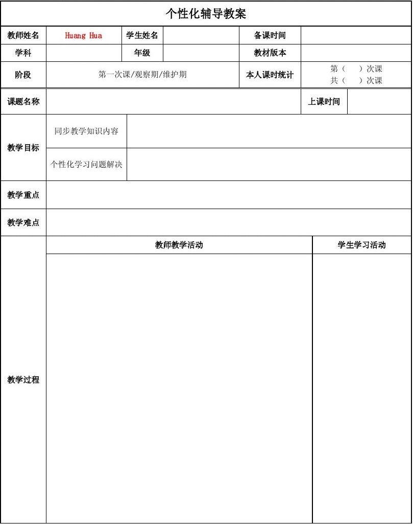 小学英语教案模板_个性化英语辅导教案_文库下载