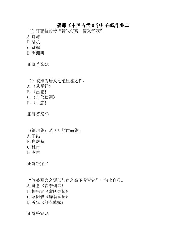 福师19年春季《中国古代文学》在线作业二