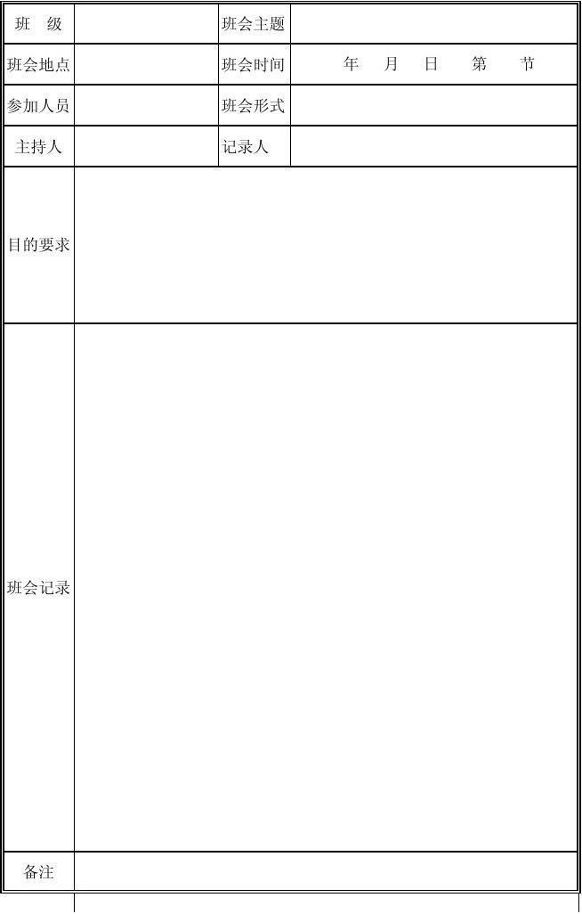 班队工作总结_小学班队会活动记录表_word文档在线阅读与下载_文档网