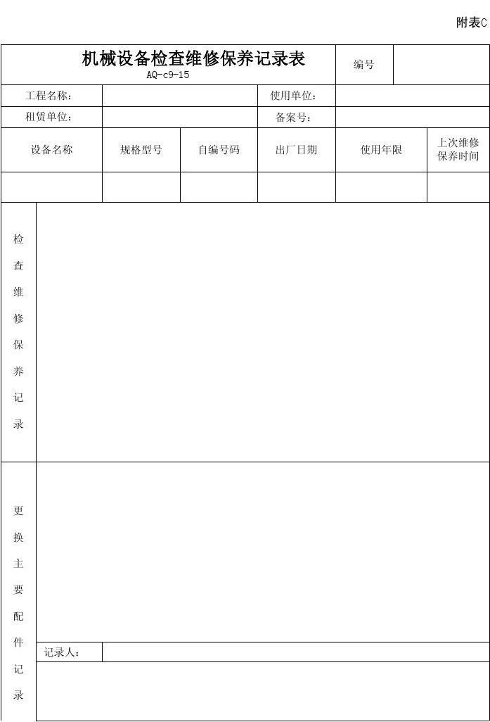 aq-C9-15机械设备检查维修保养记录表