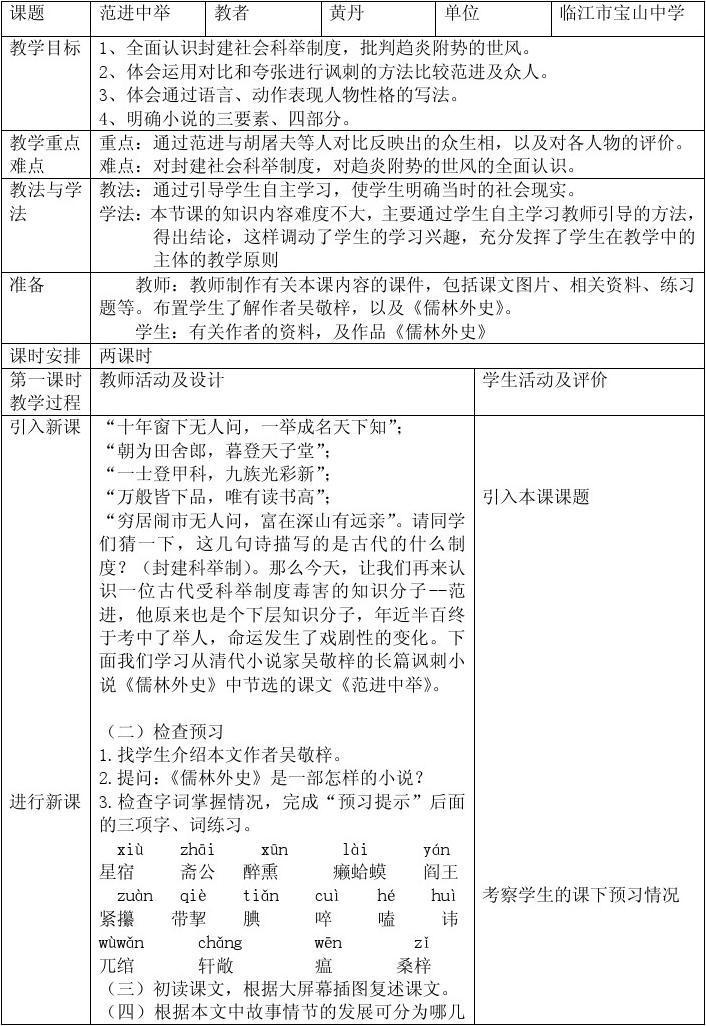 范进中举教学设计浙江省建筑设计研究院待遇图片