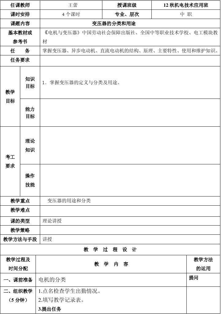小学英语教案模板_教案模板_文库下载