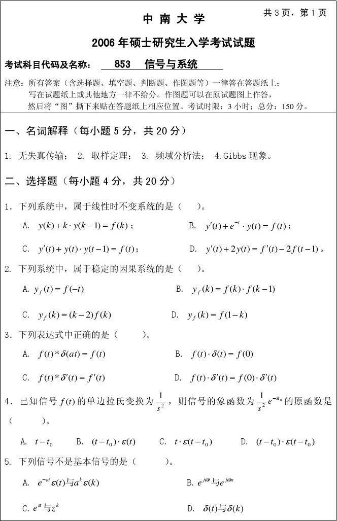 中南大学2006年考研试卷 信号与系统