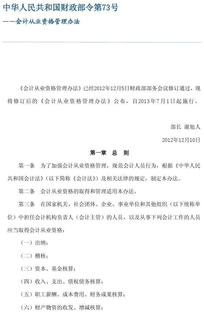 2013年会计从业资格管理办法