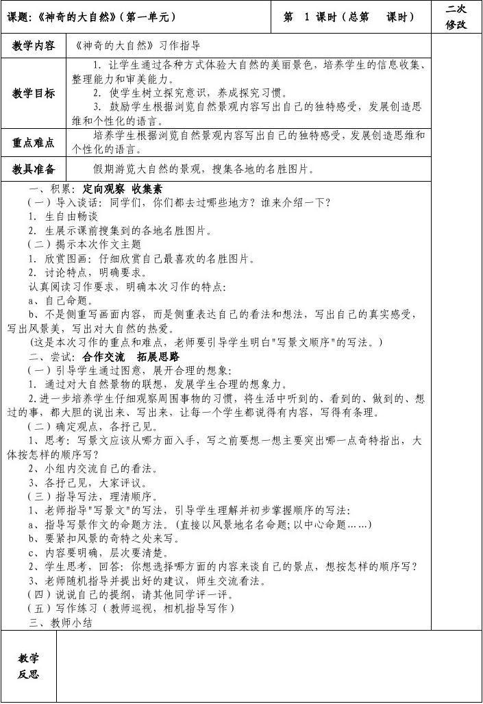 四上册作文年级阳光_word教案在线阅读与下载小一文档顽皮的语文说课稿图片
