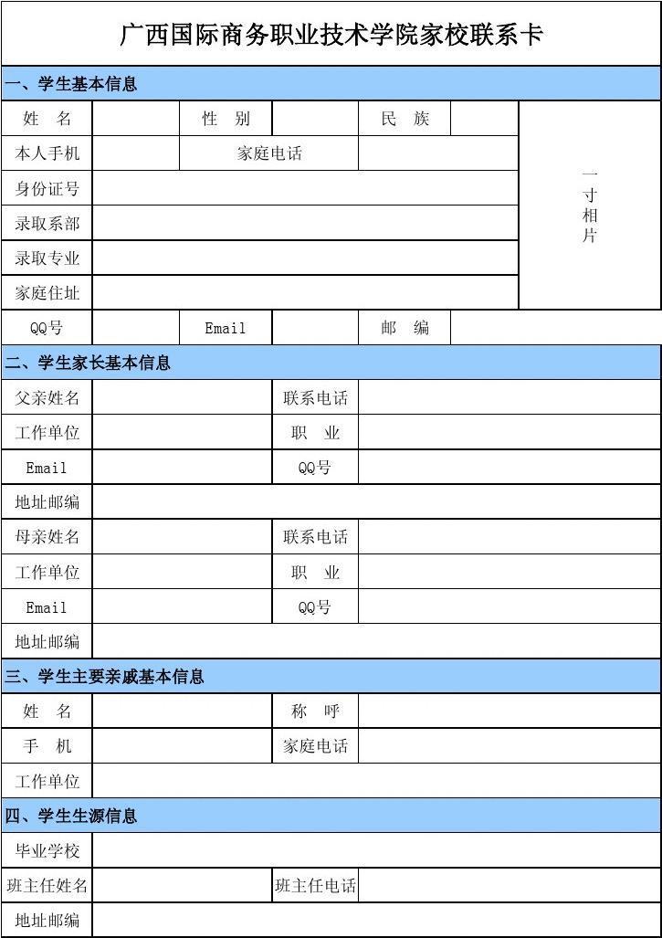 广西国际商务职业技术学院家校联系卡v职业用吗?可以初中生霜图片
