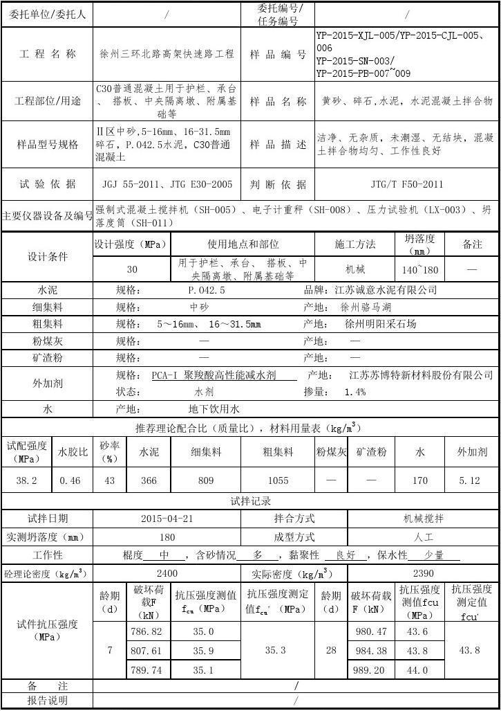 2014年江苏省混凝土拌合物试验检测报告表格.图片