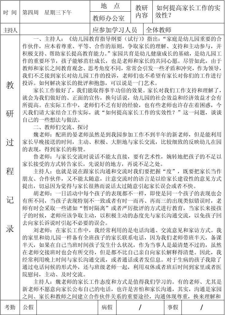 幼儿园教研活动_幼儿园教研活动记录表_word文档在线阅读与下载_无忧文档
